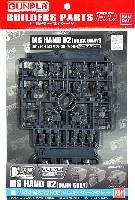 バンダイビルダーズパーツMSハンド 02 (ジオン系) (ダークグレー)
