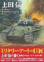 イカロス出版ミリタリー関連 (軍用機/戦車/艦船)上田信 ミリタリー・イラストレーションズ