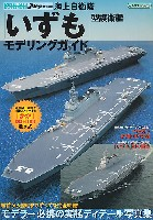イカロス出版世界の名艦海上自衛隊 いずも型護衛艦 モデリングガイド