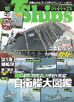 イカロス出版JシップスJシップス Vol.64