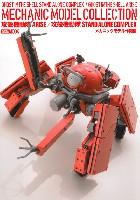 攻殻機動隊 ARISE / 攻殻機動隊 STAND ALONE COMPLEX メカニックモデル作例集