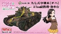 知波単学園 九七式中戦車 チハ 57mm砲搭載 新車台 (劇場版 ガールズ&パンツァー)