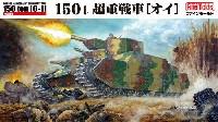 ファインモールド1/72 ミリタリー帝国陸軍 150t 超重戦車 オイ