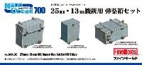 ファインモールド1/700 ナノ・ドレッド シリーズ25mm・13mm 機銃用 弾薬箱セット