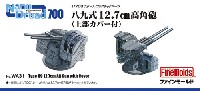 八九式 12.7cm 高角砲 (上部カバー付)