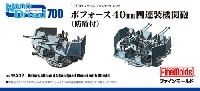 ファインモールド1/700 ナノ・ドレッド シリーズボフォース 40mm 四連装機関砲 (防盾付)
