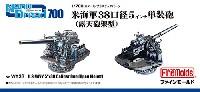 ファインモールド1/700 ナノ・ドレッド シリーズ米海軍 38口径 5インチ 単装砲 (露天砲架型)