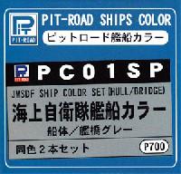 ピットロードピットロード 艦船用カラー海上自衛隊 艦船カラー (船体、艦橋グレー)