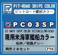 ピットロードピットロード 艦船用カラー現用米海軍 艦船カラー (船体、艦橋グレー)