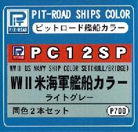 ピットロードピットロード 艦船用カラーWW2 米国海軍 艦船カラー (ライトグレー)