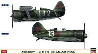 ポリカルポフ I-153 & I-16 ソ連空軍 (2機セット)