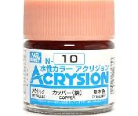 GSIクレオス水性カラー アクリジョンカッパー (銅) (N-10)