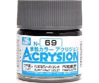 GSIクレオス水性カラー アクリジョンRLM75 グレーバイオレット (N-69)