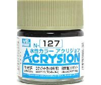 GSIクレオス水性カラー アクリジョンコクピット色 (中島系) (N-127)
