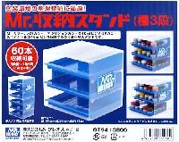 GSIクレオスGツールMr.収納スタンド (棚3段)