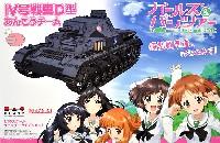 プラッツガールズ&パンツァー4号戦車 D型 あんこうチーム 模型戦車道、はじめます!