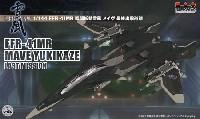 プラッツ戦闘妖精雪風FFR-41MR 戦闘妖精 雪風 メイヴ 最終出撃形態