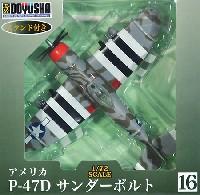 P-47D サンダーボルト
