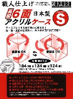 職人仕上げ 高級 6面 アクリルケース (S)