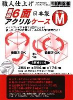 職人仕上げ 高級 6面 アクリルケース (M)