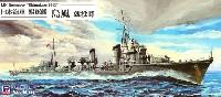 ピットロード1/700 スカイウェーブ W シリーズ日本海軍 駆逐艦 島風 就役時