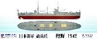 ピットロード1/700 スカイウェーブ W シリーズ日本海軍 給兵艦 樫野 1942