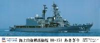 海上自衛隊 護衛艦 DD-151 あさぎり
