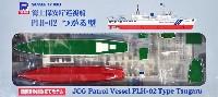 ピットロード1/700 塗装済み組み立てモデル (JP-×)海上保安庁 巡視船 PLH-02 つがる型