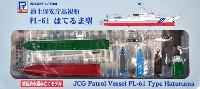 ピットロード1/700 塗装済み組み立てモデル (JP-×)海上保安庁 巡視船 PL-61 はてるま型