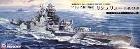 ピットロード1/700 スカイウェーブ W シリーズフランス海軍 リシュリュー級戦艦 リシュリュー 1943/46