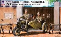 ピットロード1/35 グランドアーマーシリーズ日本陸軍 九七式側車付 自動二輪車 陸王