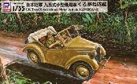 ピットロード1/35 グランドアーマーシリーズ日本陸軍 九五式 小型乗用車 くろがね四起