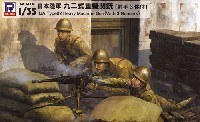 日本陸軍 九二式重機関銃 (射手3体付き)