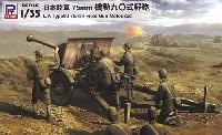 日本陸軍 75mm 機動九〇式野砲