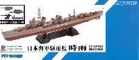 ピットロード1/700 スカイウェーブ W シリーズ日本海軍 白露型駆逐艦 時雨 (新装備付)