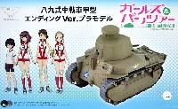 ピットロードガールズ&パンツァー八九式中戦車 甲型 エンディングVer.