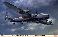 ランカスター B Mk.1 第617飛行隊 スペシャルミッション
