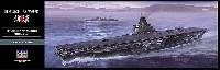 ハセガワ1/450 有名艦船シリーズ日本海軍 航空母艦 信濃