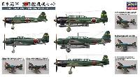 ハセガワ1/450 有名艦船シリーズ日本海軍 空母艦載機セット