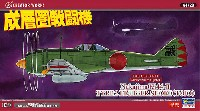成層圏戦闘機 中島 キ44 二式単座戦闘機 鍾馗 2型