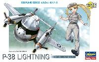 ハセガワたまごひこーき シリーズP-38 ライトニング