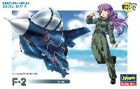 ハセガワたまごひこーき シリーズF-2