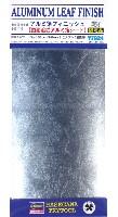 アルミ箔フィニッシュ (曲面追従アルミ箔シート)