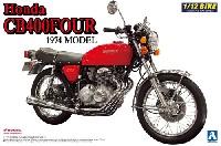 アオシマ1/12 バイクホンダ CB400FOUR 1974 MODEL