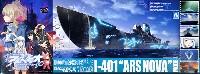 アオシマ蒼き鋼のアルペジオ蒼き鋼 イ401 アルス・ノヴァ モード