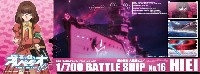 アオシマ蒼き鋼のアルペジオ霧の艦隊 大戦艦 ヒエイ フルハルタイプ (劇場版 蒼き鋼のアルペジオ -アルス・ノヴァ- DC)