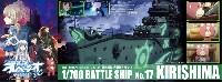 アオシマ蒼き鋼のアルペジオ霧の艦隊 大戦艦 キリシマ フルハルタイプ (劇場版 蒼き鋼のアルペジオ -アルス・ノヴァ- DC)