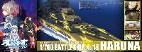 アオシマ蒼き鋼のアルペジオ霧の艦隊 大戦艦 ハルナ フルハルタイプ (劇場版 蒼き鋼のアルペジオ -アルス・ノヴァ- DC)