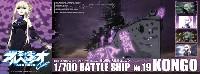 アオシマ蒼き鋼のアルペジオ霧の艦隊 大戦艦 コンゴウ フルハルタイプ (劇場版 蒼き鋼のアルペジオ -アルス・ノヴァ- Cadenza)