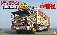 アオシマ1/32 トラック野郎シリーズ一番星 故郷特急便 (リテイク)